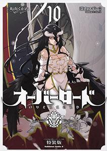 <オーバーロード (10) ドラマCD&ステーショナリーセット付き特装版>