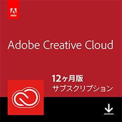 <Adobe Creative Cloud コンプリート>