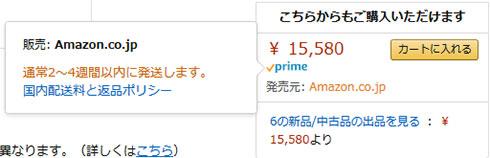 <Amazon>